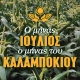 XALVATZI_FB_corn_JULY-02